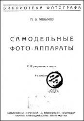 Книга Самодельные фото-аппараты
