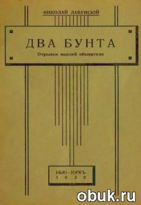 Книга Два бунта