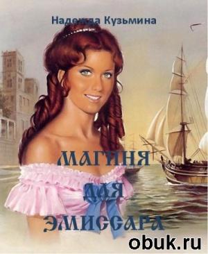 Книга Надежда Кузьмина. агиня для эмиссара