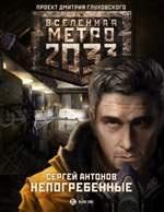Аудиокнига Метро 2033. Непогребенные