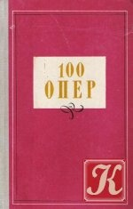 Книга 100 Опер
