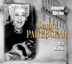 Аудиокнига Фаина Раневская. Вся жизнь (аудиокнига)