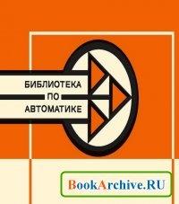 Книга Библиотека по автоматике. Часть 3 (45 выпусков) 1964-1966.
