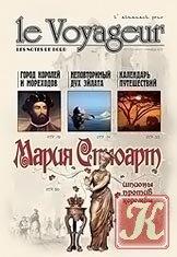 Журнал Le Voyageur №3 (август-сентябрь 2012)