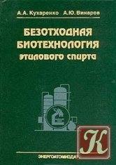 Книга Безотходная биотехнология этилового спирта