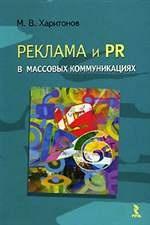 Книга Реклама и PR в массовых коммуникациях