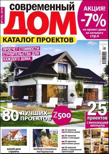 Книга Журнал:  Современный дом. Каталог проектов №1 (2014)