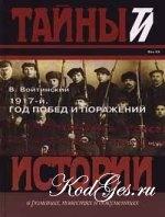 Книга 1917-й. Год побед и поражений