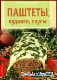 Книга Паштеты, пудинги, соусы.