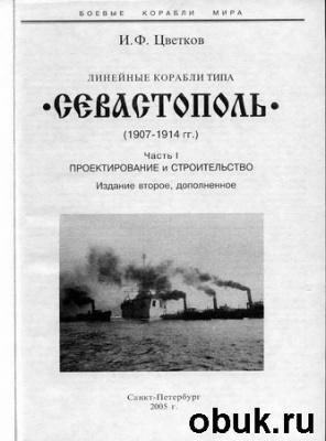 Книга Линейные корабли типа «Севастополь» (1907-1914 гг.). Часть I. Проектирование и строительство