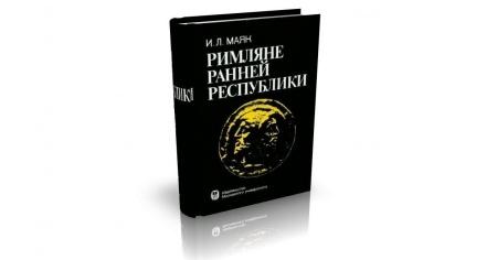 Книга «Римляне ранней Республики» И.Маяка (1993). Пригодится студентам-историкам и всем интересующимся данным периодом римской истори