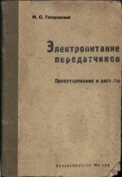 Книга Электропитание передатчиков