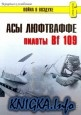 Книга Асы Люфтваффе. Пилоты Bf 109 на Средиземноморье