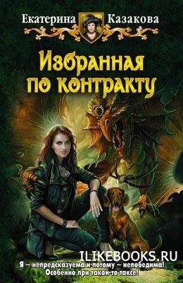 Книга Казакова Екатерина - Избранная по контракту
