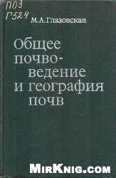 Книга Общее почвоведение и география почв