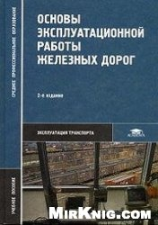 Книга Основы эксплуатационной работы железных дорог