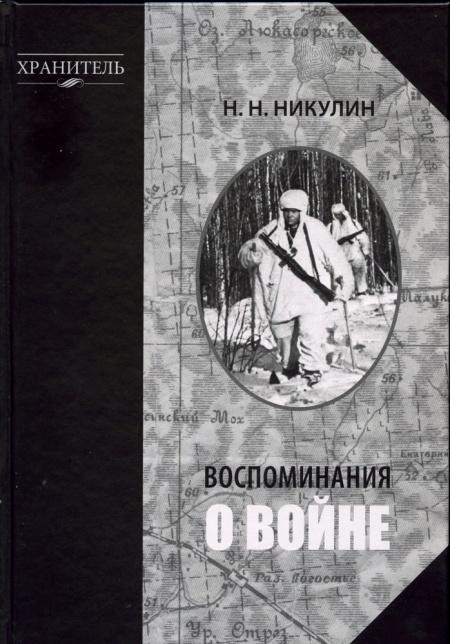 Книга НИКОЛАЙ НИКУЛИН -  ВОСПОМИНАНИЯ О ВОЙНЕ