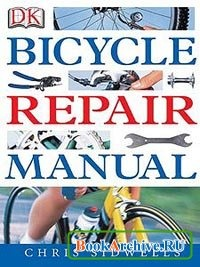 Книга Bike Repair Manual.