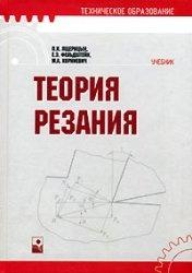 Книга Теория резания