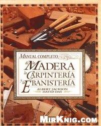 Книга Manual Completo De La Madera, La Carpinteria Y La Ebanisteria