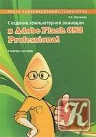 Книга Создание компьютерной анимации в Adobe Flash CS3 Professional