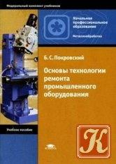 Книга Основы технологии ремонта промышленного оборудования