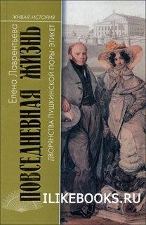 Книга Лаврентьева Елена - Повседневная жизнь дворянства пушкинской поры. Этикет