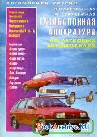 Книга Отечественная и зарубежная газобалонная аппаратура.