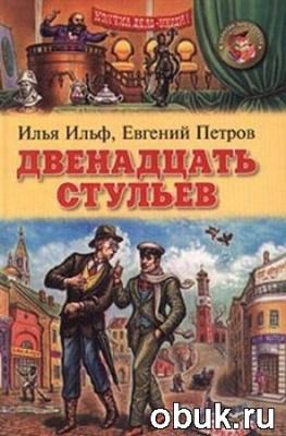 Книга Ильф Илья, Евгений Петров - 12 стульев (аудиокнига) читает Дмитрий Будянский
