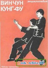 Книга Энциклопедия Вин Чун кунг-фу (тома 2,3,4,5,6).