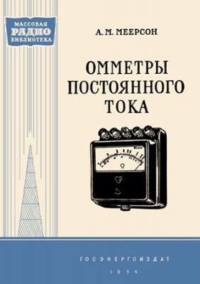 Книга Омметры постоянного тока