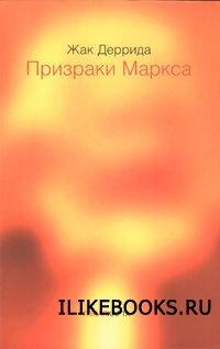 Книга Деррида Ж. / Derrida J. - Призраки Маркса / Spectres de Marx