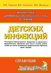 Книга Диагностика, дифференциальная диагностика и лечение детских инфекций (справочник)