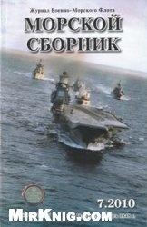 Морской сборник 07 2010
