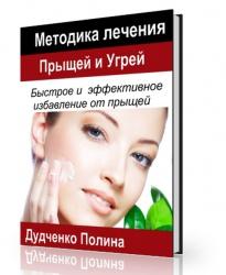 Методика лечение прыщей и угрей