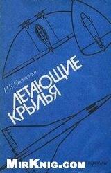 Книга Летающие крылья - И.К. Костенко