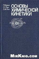 Книга Основы химической кинетики