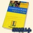Книга Английский за 30 дней (аудиокнига)