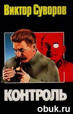 Книга Виктор Суворов - Контроль (аудиокнига)