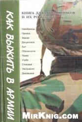 Книга Как выжить в армии
