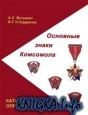 Книга Основные знаки Комсомола