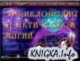 Книга Энциклопедия практической магии