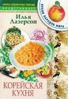 Книга Корейская кухня