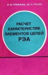 Книга Расчет характеристик элементов цепей радиоэлектронной аппаратуры