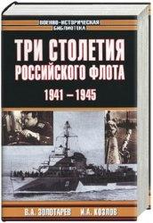 Книга Три столетия Российского флота