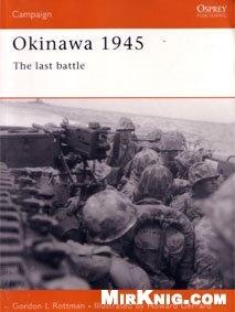 Книга Osprey Campaign №96. Okinawa 1945