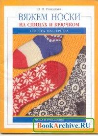 Книга Вяжем носки на спицах и крючком