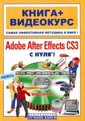 Книга Adobe After Effects с нуля! Видеомонтаж, анимация, спецэффекты: книга + видеокурс