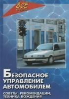Книга Безопасное управление автомобилем: советы, рекомендации, техника вождения