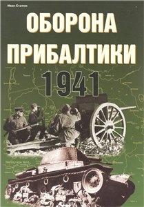 Оборона Прибалтики. 1941